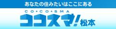 ココスマ松本