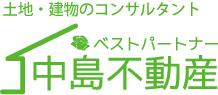 中島不動産ロゴ