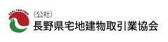 一般社団法人長野県宅地建物取引業協会